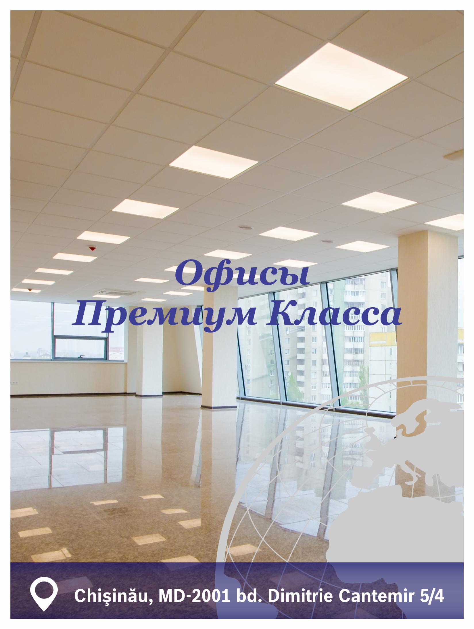 Офисы в аренду Кишинев