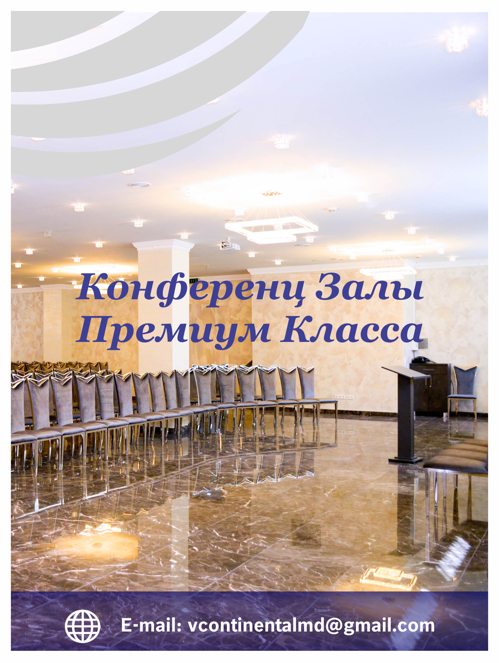 конференц зал аренда Кишинев